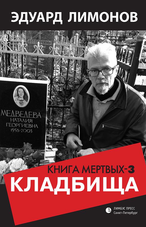 Эдуард Лимонов Книга мертвых – 3. Кладбища список мертвых мужчин