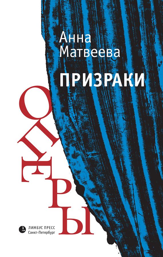 Анна Матвеева Призраки оперы (сборник) елена матвеева ведьмины круги сборник