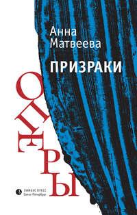 - Призраки оперы (сборник)