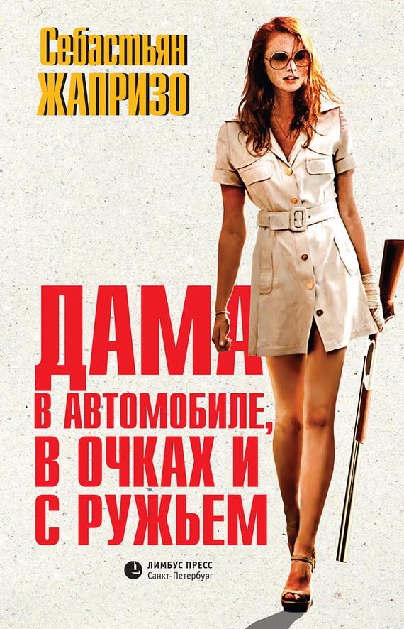 Скачать Себастьян Жапризо бесплатно Дама в автомобиле, в очках и с ружьем