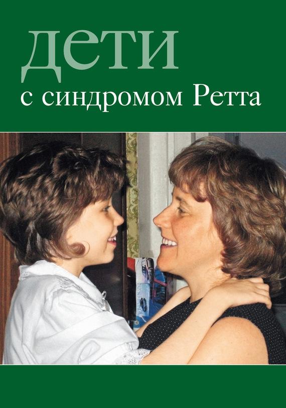 Коллектив авторов Дети с синдромом Ретта письма из коврова