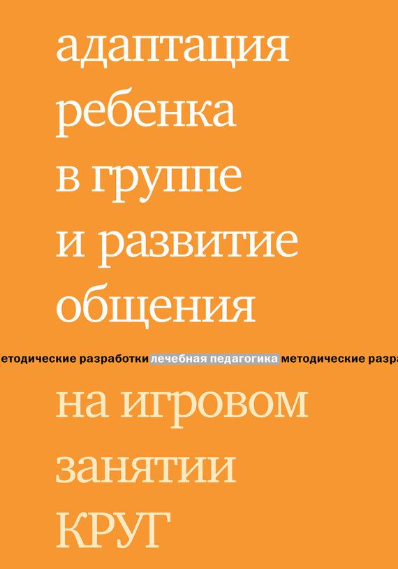 М. Г. Попова Адаптация ребенка в группе и развитие общения на игровом занятии КРУГ актерское мастерство для взрослых 1 занятие в группе