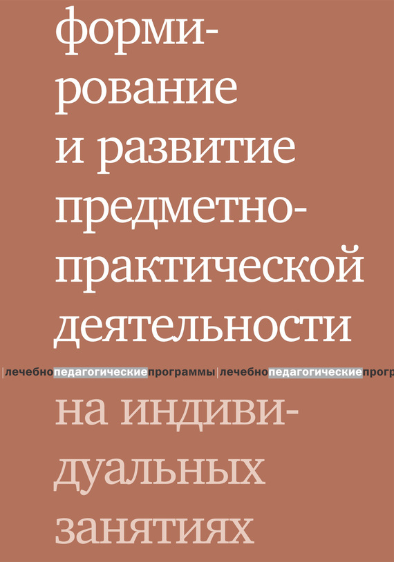 бесплатно Л. В. Шаргородская Скачать Формирование и развитие предметно-практической деятельности на индивидуальных занятиях