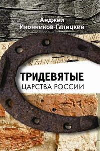 Иконников-Галицкий, Анджей  - Тридевятые царства России
