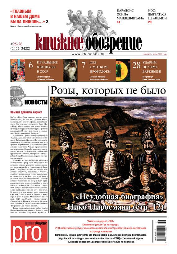 Книжное обозрение (с приложением PRO) №25-26/2015