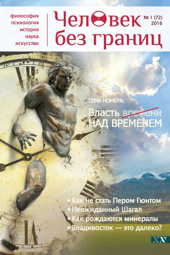 Отсутствует Журнал «Человек без границ» №1 (72) 2016 отсутствует евангелие на церковно славянском языке