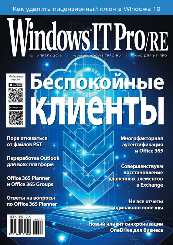 Открытые системы Windows IT Pro/RE №04/2016