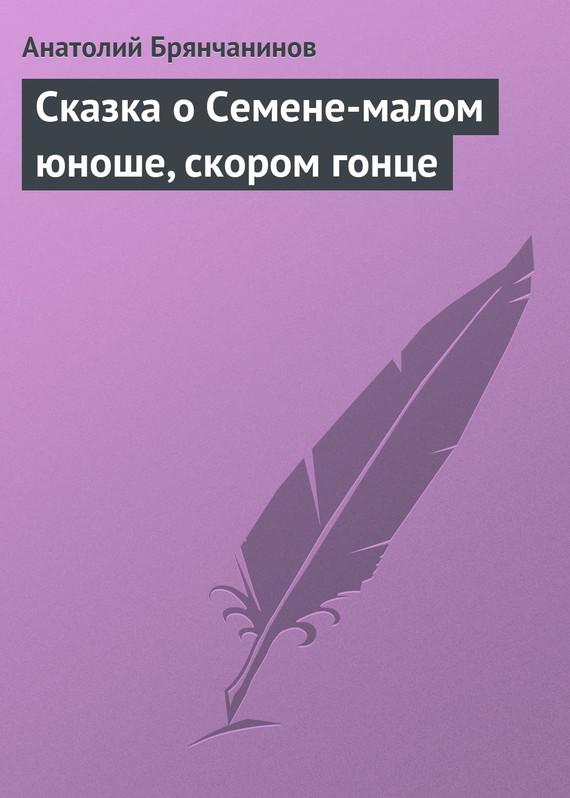 Анатолий Брянчанинов Сказка о Семене-малом юноше, скором гонце проездные на автобус где в москве
