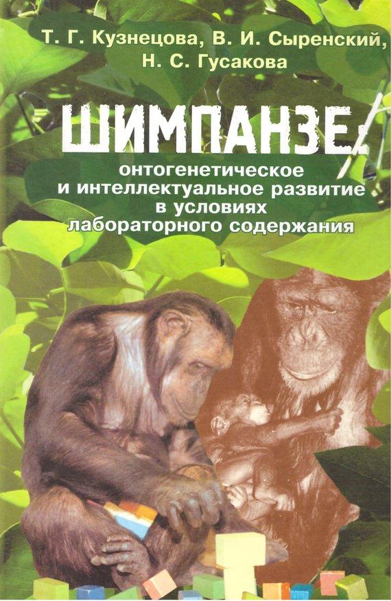 яркий рассказ в книге В. И. Сыренский