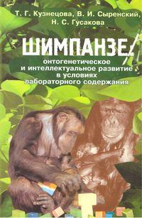 Сыренский, В. И.  - Шимпанзе: онтогенетическое и интеллектуальное развитие в условиях лабораторного содержания