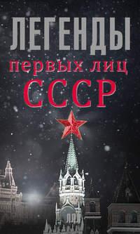 Богомолов, Алексей  - Легенды первых лиц СССР