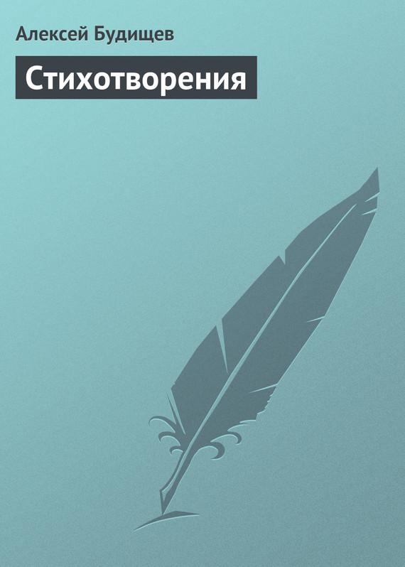 Алексей Будищев Стихотворения алексей будищев вешний вечер