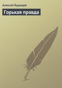 Будищев, Алексей  - Горькая правда
