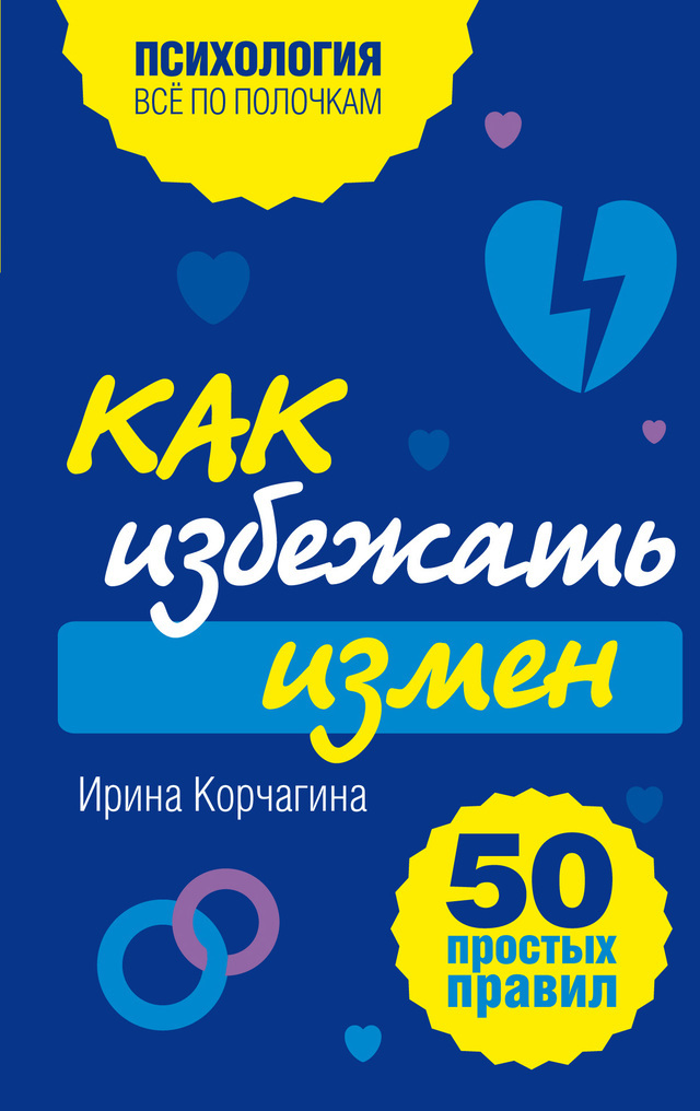 Ирина Корчагина бесплатно