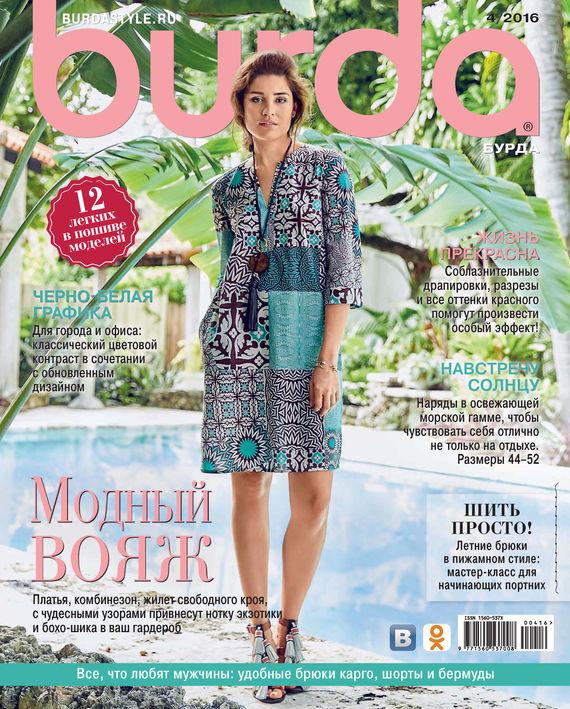 ИД «Бурда» Burda №04/2016 журнал burda купить в санкт петербурге