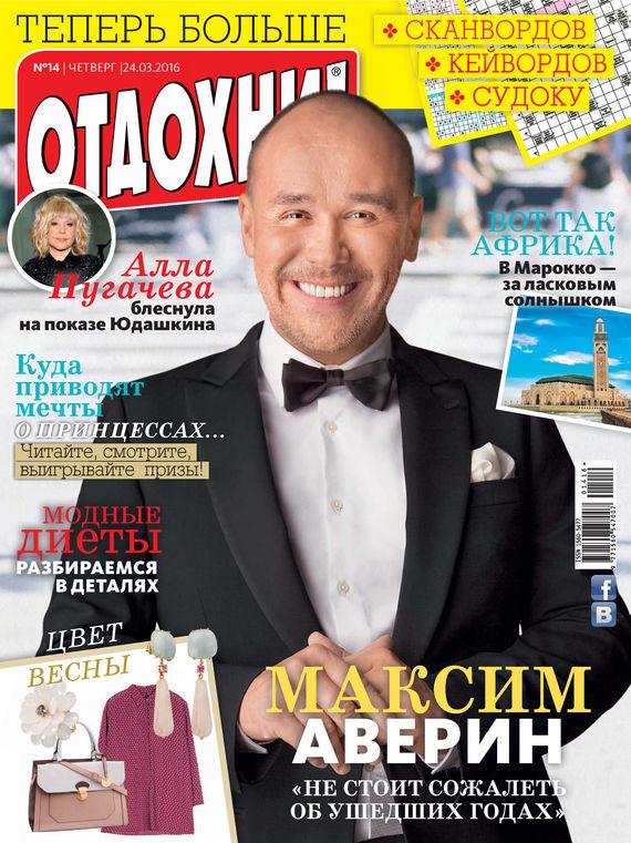 ИД «Бурда» Журнал «Отдохни!» №14/2016 ид бурда журнал новый дом 06 2015