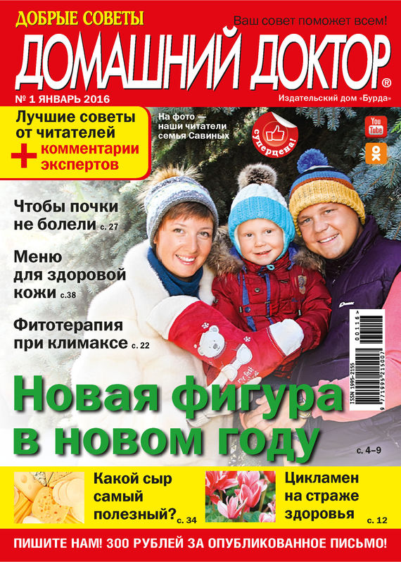 ИД «Бурда» Добрые советы. Домашний доктор. №01/2016