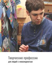 - Творческие профессии для людей с инвалидностью