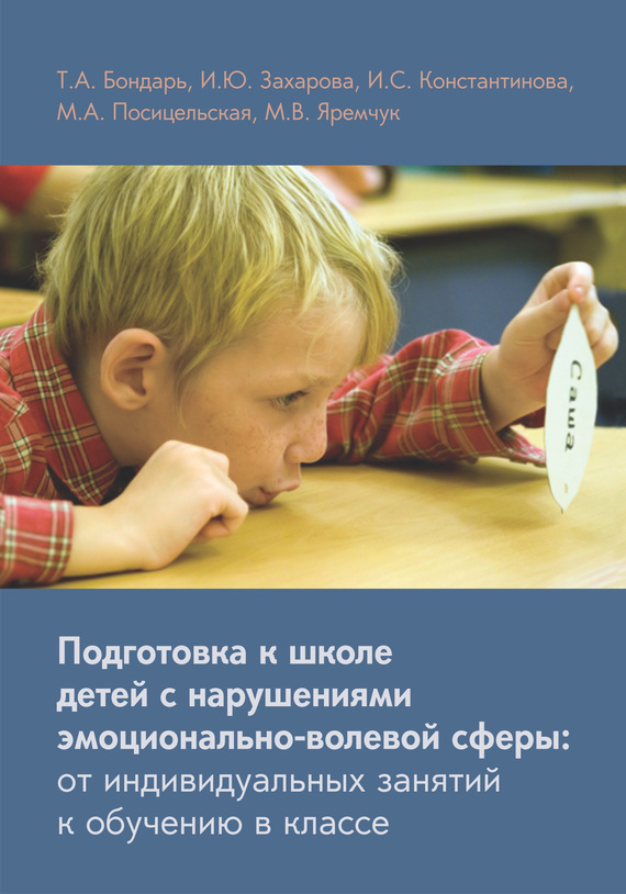 И. C. Константинова бесплатно
