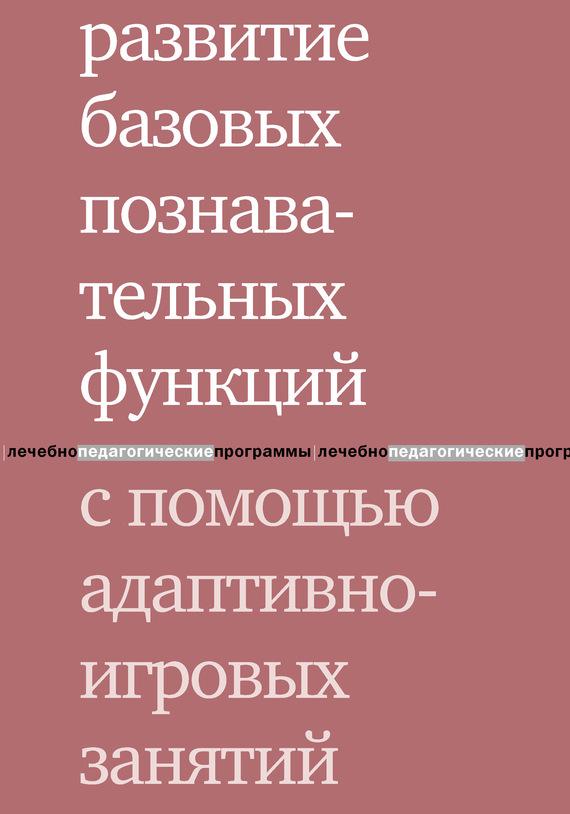 А. А. Цыганок бесплатно