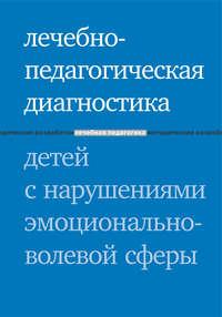 Моржина, Елена Вячеславовна  - Лечебно-педагогическая диагностика детей с нарушениями эмоционально-волевой сферы