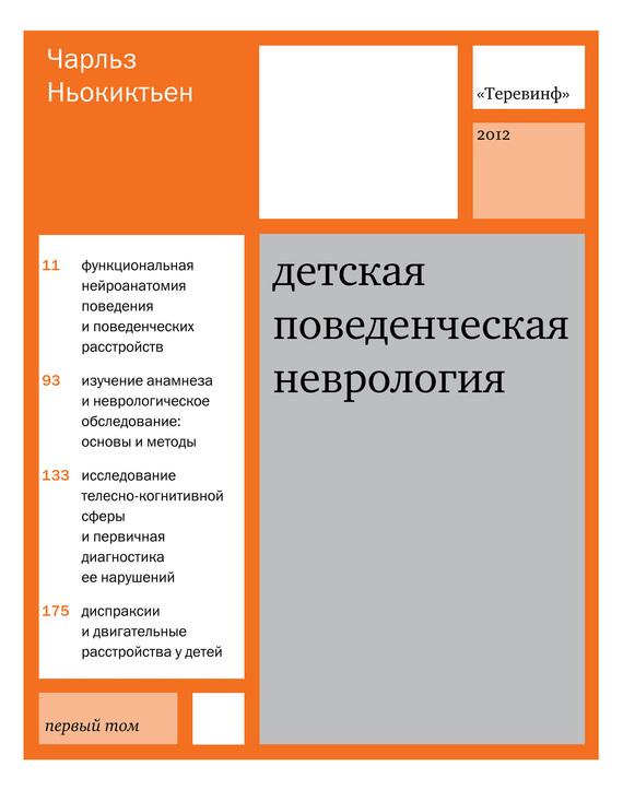 Кремлевская диета книга читать онлайн 6