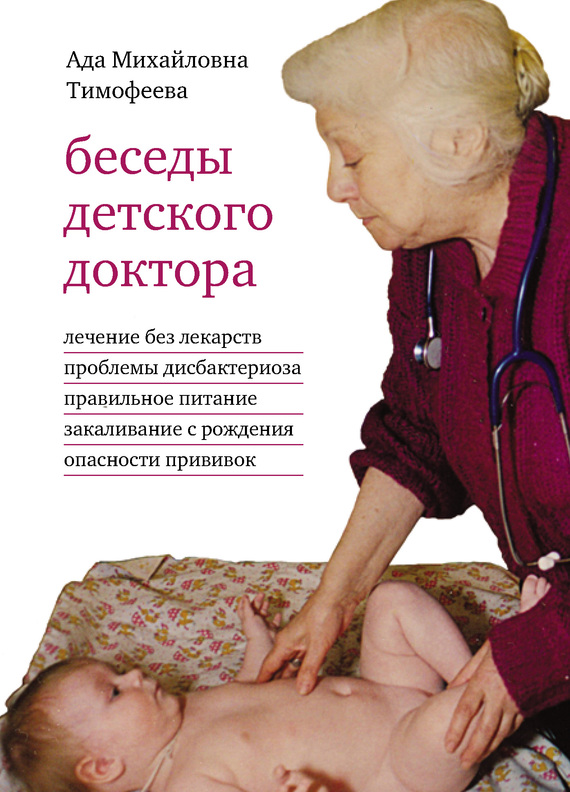 А. М. Тимофеева бесплатно