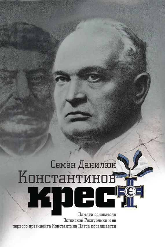 Семён Данилюк Константинов крест (сборник) знаменитости в челябинске