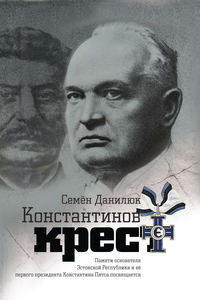 Данилюк, Семён  - Константинов крест (сборник)
