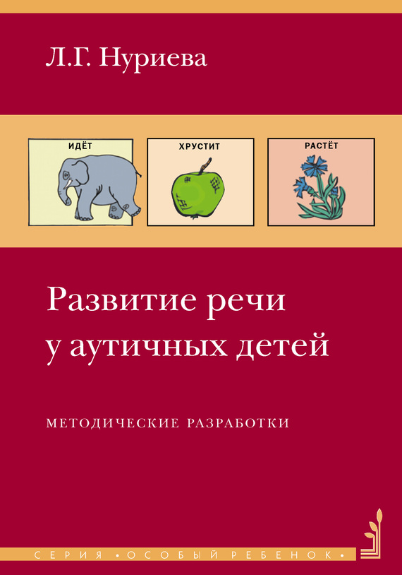 Развитие речи у аутичных детей. Методические разработки