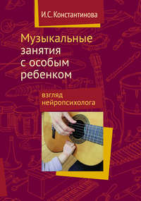 Константинова, И. C.  - Музыкальные занятия с особым ребенком: взгляд нейропсихолога