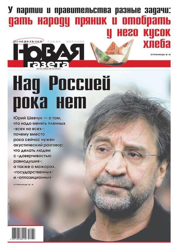 Редакция газеты Новая газета Новая газета 32-2016