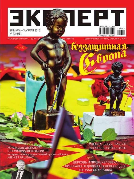 Редакция журнала Эксперт Эксперт 13-2016 детство лидера