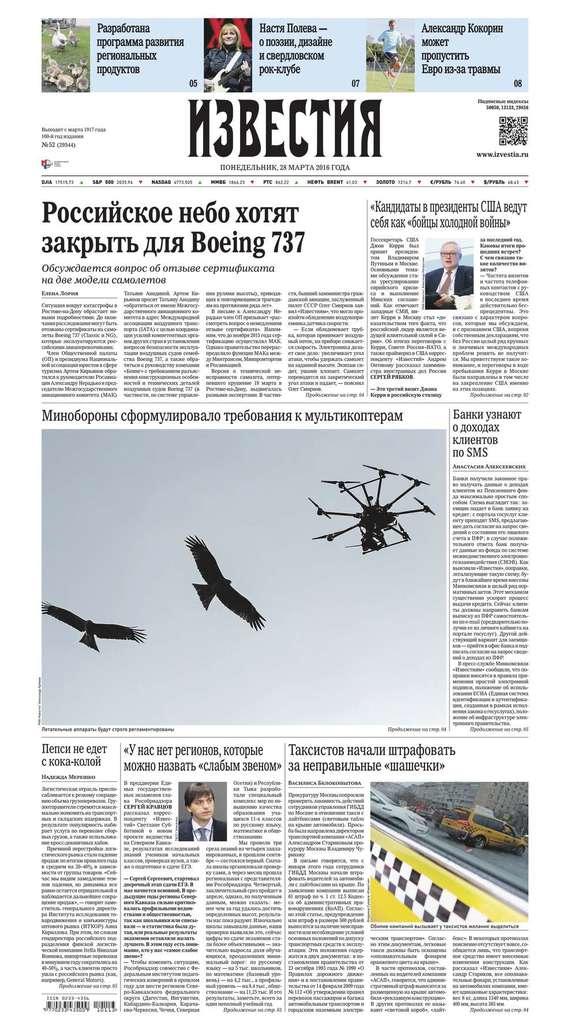 Скачать Известия 52-2016 бесплатно Редакция газеты Известия