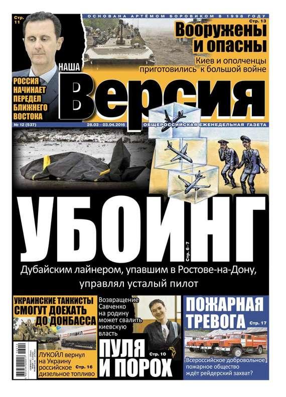 Редакция газеты Наша Версия Наша версия 12-2016
