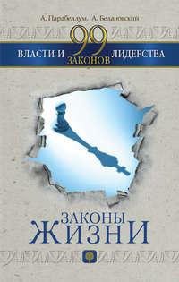 Парабеллум, Андрей  - 99 законов власти и лидерства