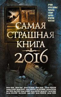 Матюхин, Александр  - Самая страшная книга 2016 (сборник)