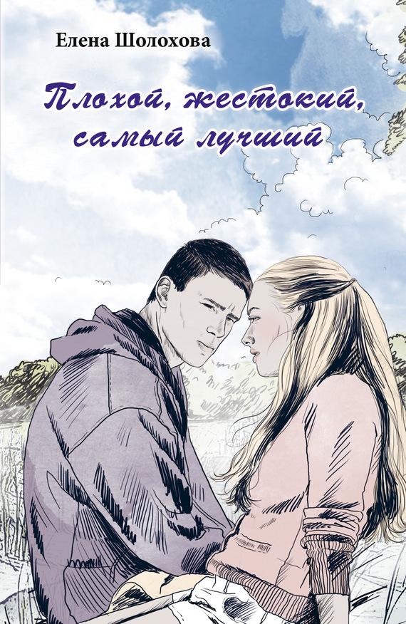 Елена Шолохова. Плохой, жестокий, самый лучший