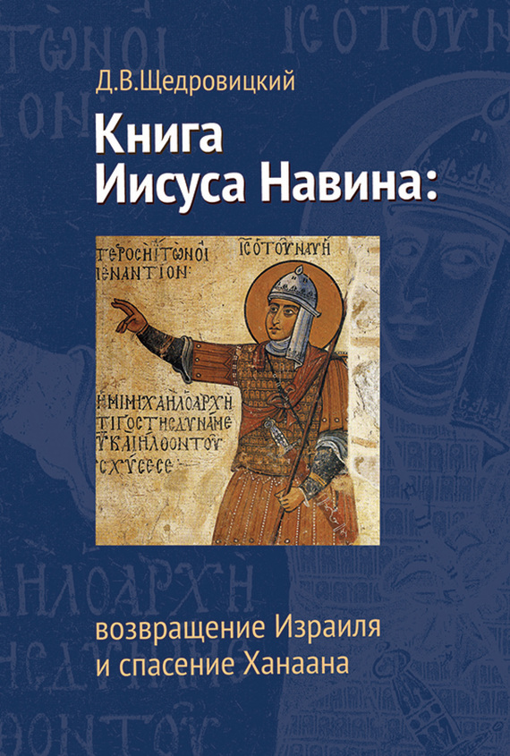 Скачать Дмитрий Щедровицкий бесплатно Книга Иисуса Навина возвращение Израиля и спасение Ханаана