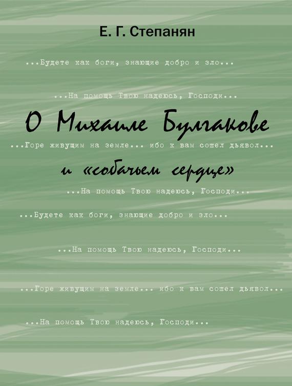напряженная интрига в книге Елена Степанян