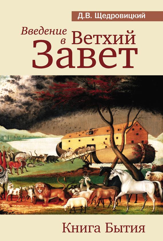 Дмитрий Щедровицкий Введение в Ветхий Завет. Книга Бытия