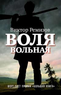 Ремизов, Виктор  - Воля вольная