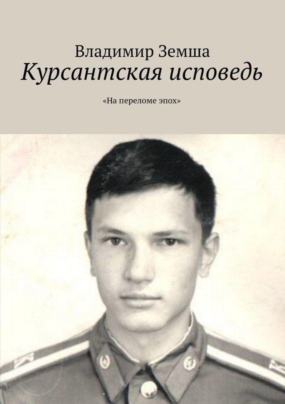 Владимир Валерьевич Земша бесплатно