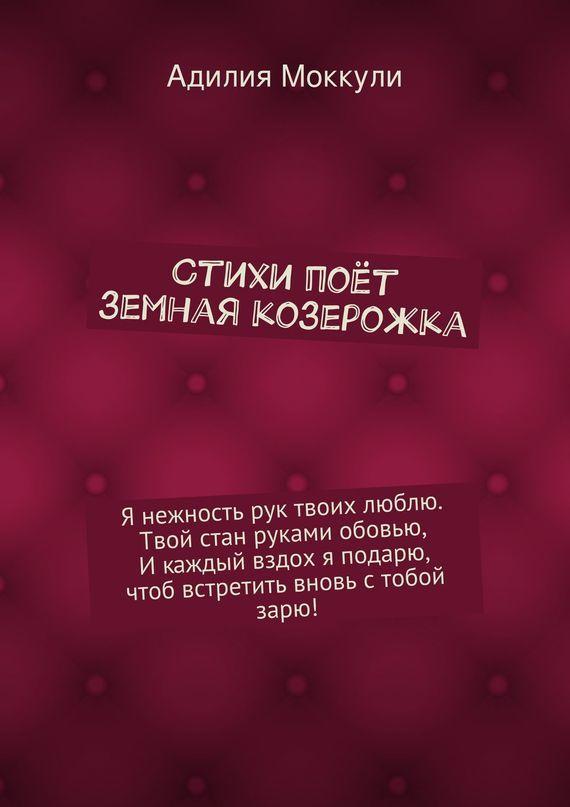 Адилия Моккули Стихи поёт земная козерожка