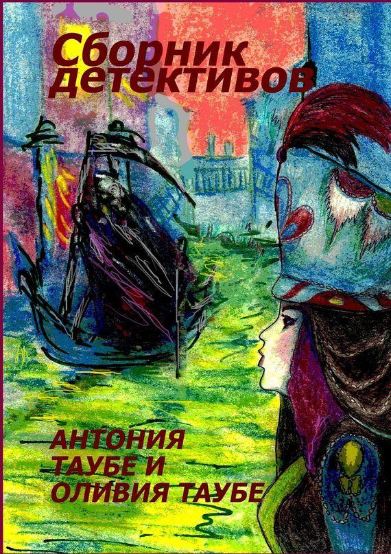 Антония Таубе Сборник детективов антония таубе сказки волшебноголеса