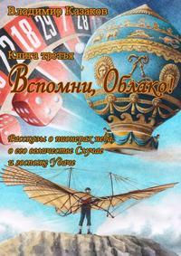 Казаков, Владимир  - Вспомни, Облако! Книга третья