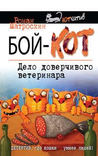 Матроскин, Роман  - Бой-КОТ. Дело доверчивого ветеринара