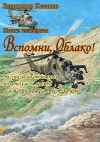 - Вспомни, Облако!. Книга четвёртая. Рассказы оботважных пилотах всех времён иотех, кого неотпустилонебо