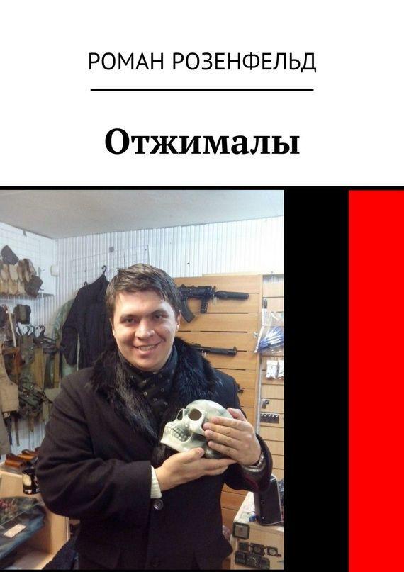 Роман Викторович Розенфельд бесплатно