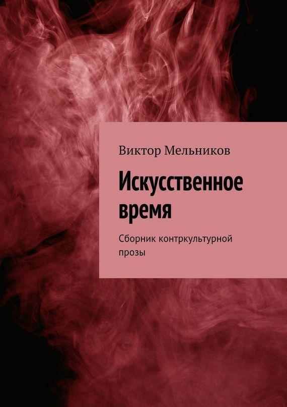 Виктор Мельников Искусственное время